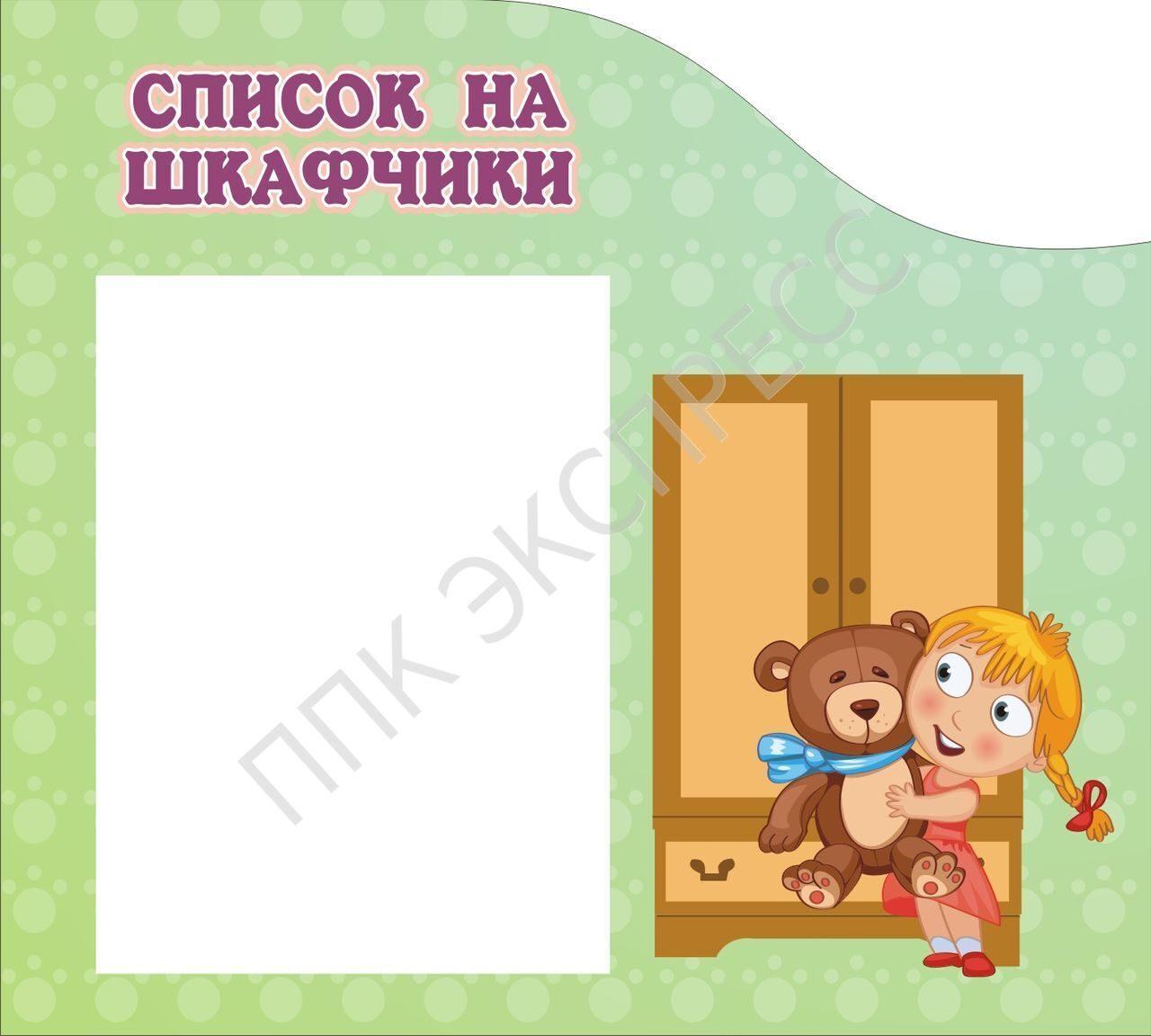 Что должно быть в шкафчике у ребенка в детском саду в картинках